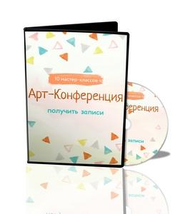 art-konferenciya-oblozhka-dlya-sajta