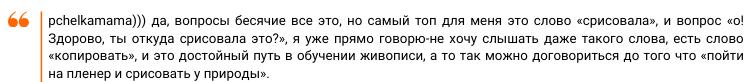 ЦИТАТА К СТАТЬЕ (2)