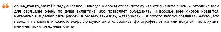 ЦИТАТА К СТАТЬЕ (7)