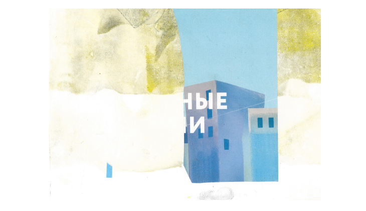"Olga Volna ""Collages"" No name 112"